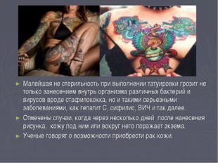 Малейшая не стерильность при выполнении татуировки грозит не только занесение
