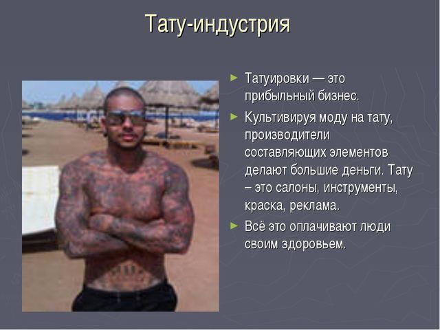 Тату-индустрия Татуировки — это прибыльный бизнес. Культивируя моду на тату,...