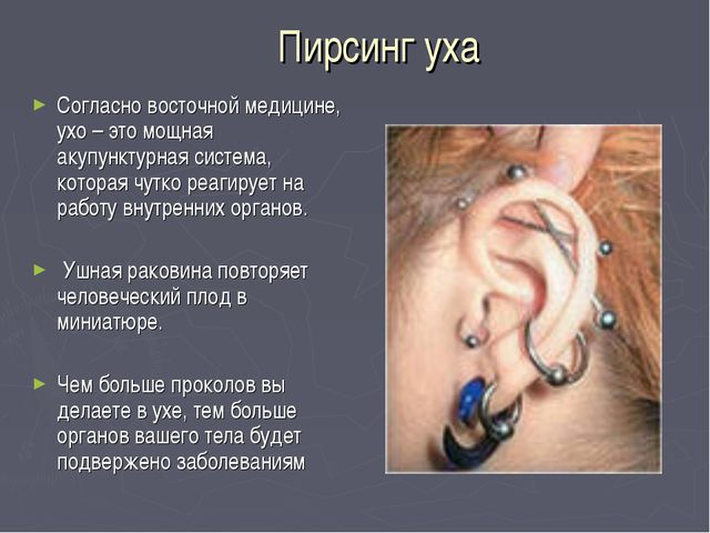 Пирсинг уха Согласно восточной медицине, ухо – это мощная акупунктурная систе...