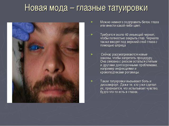 Новая мода – глазные татуировки Можно немного подправить белок глаза или внес...