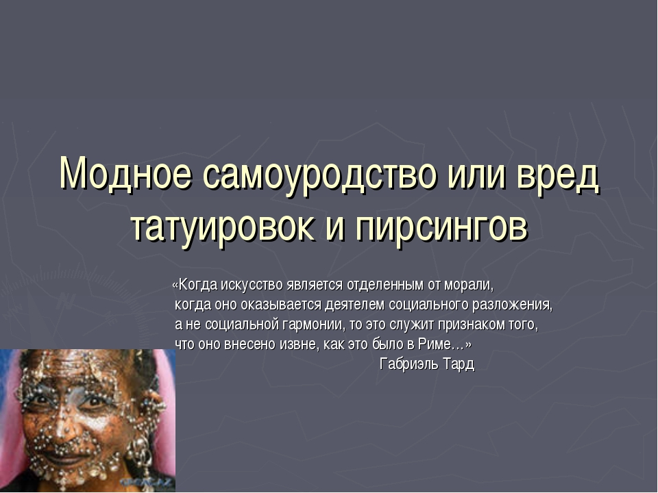 Модное самоуродство или вред татуировок и пирсингов «Когда искусство является...