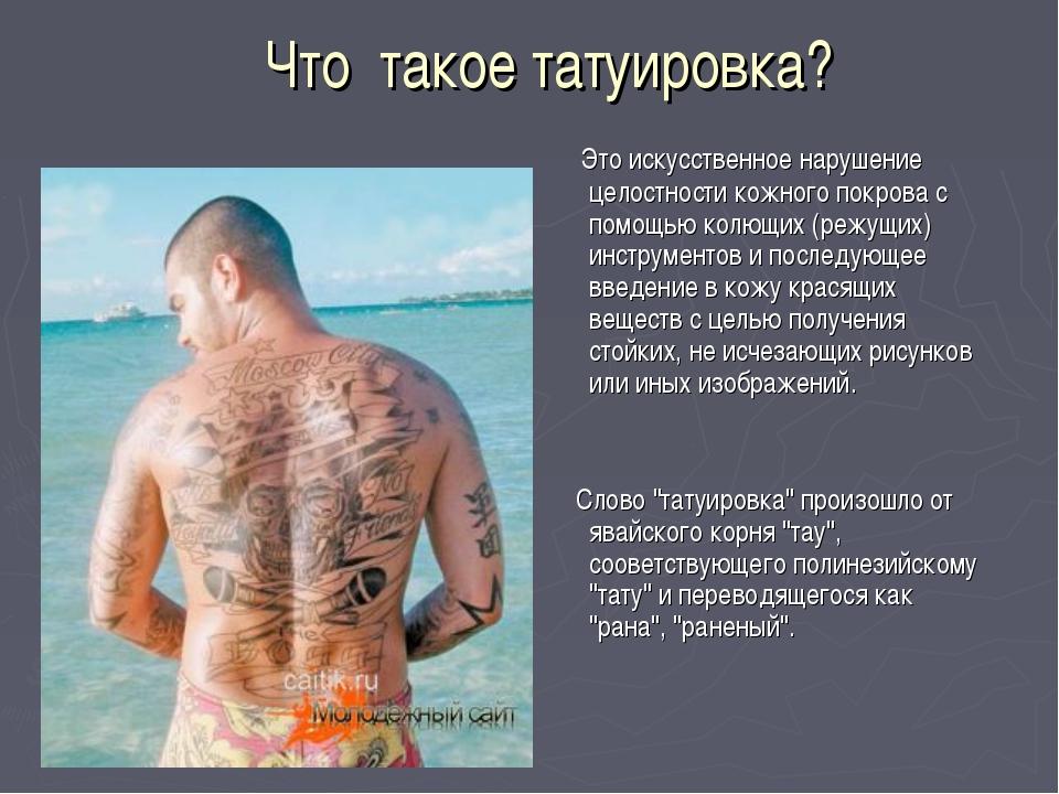 Что такое татуировка? Это искусственное нарушение целостности кожного покрова...