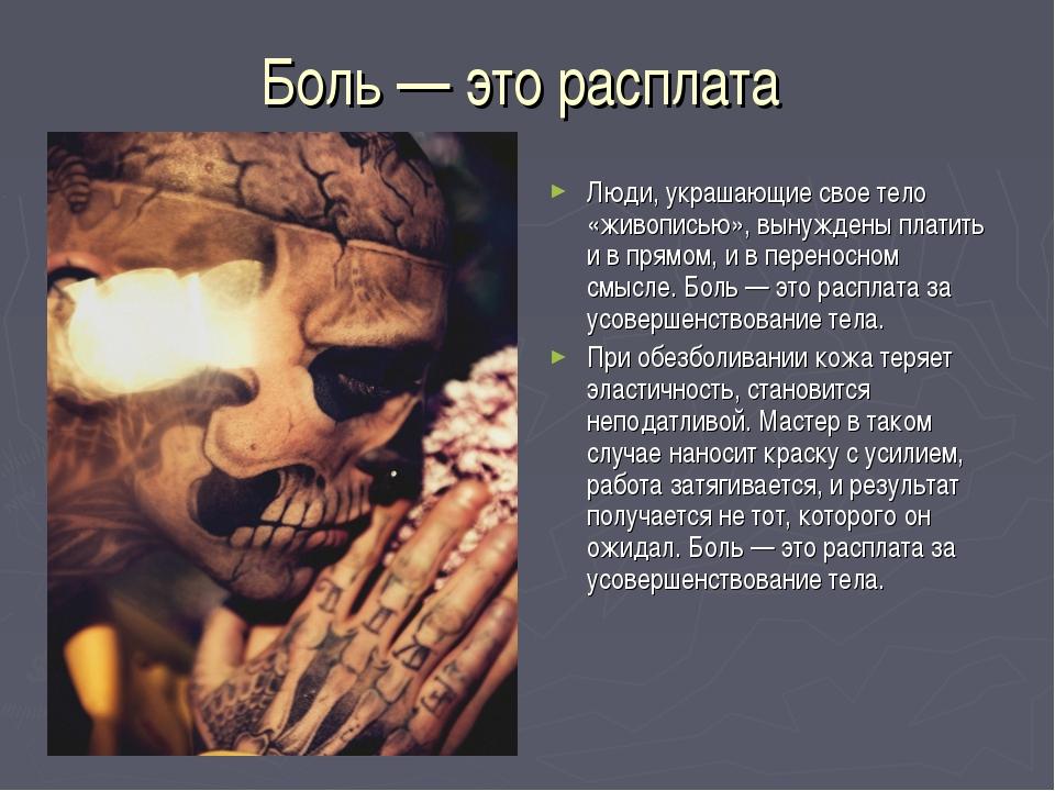 Боль — это расплата Люди, украшающие свое тело «живописью», вынуждены платить...