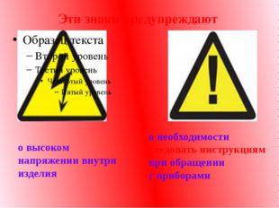 Эти знаки предупреждают о высоком напряжении внутри изделия о необходимости