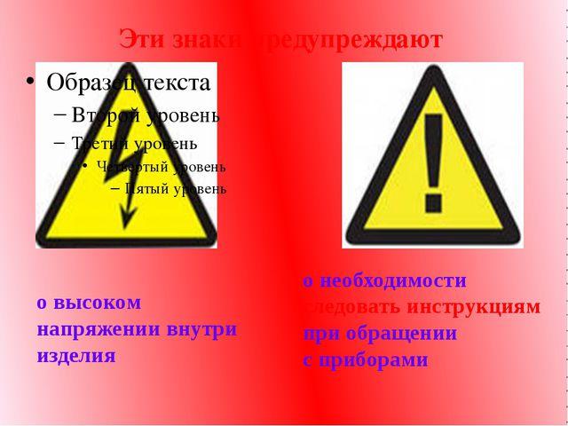 Эти знаки предупреждают о высоком напряжении внутри изделия о необходимости...
