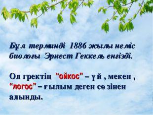 """Бұл терминді 1886 жылы неміс биологы Эрнест Геккель енгізді. Ол гректің """"ойк"""