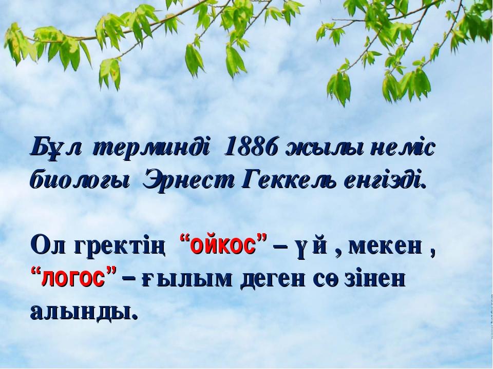 """Бұл терминді 1886 жылы неміс биологы Эрнест Геккель енгізді. Ол гректің """"ойк..."""