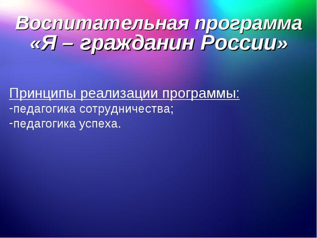 Принципы реализации программы: педагогика сотрудничества; педагогика успеха....