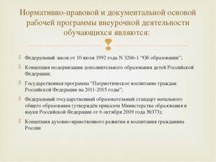 """Федеральный закон от 10 июля 1992 года N 3266-1 """"Об образовании""""; Концепция м"""
