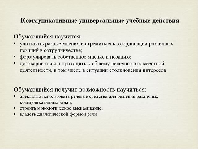 Коммуникативные универсальные учебные действия  Обучающийся научится: учитыв...