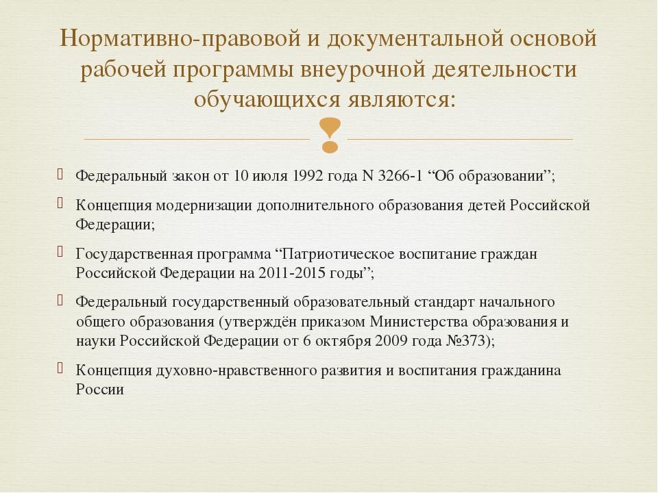 """Федеральный закон от 10 июля 1992 года N 3266-1 """"Об образовании""""; Концепция м..."""