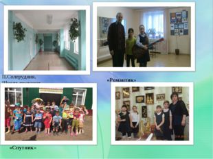 П.Солерудник. Школа-гимназия «Романтик» «Спутник»