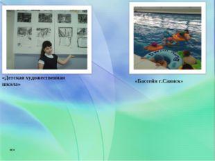 «Детская художественная школа» «Бассейн г.Саянск» «»
