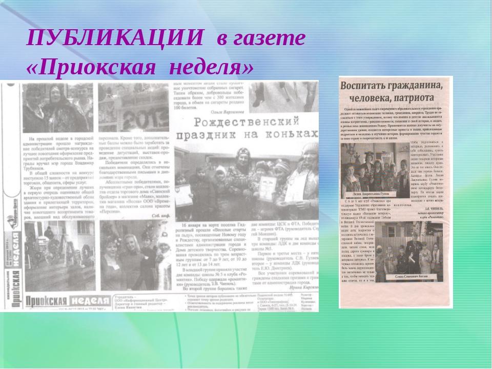 . ПУБЛИКАЦИИ в газете «Приокская неделя»