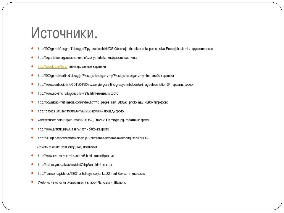 Источники. http://900igr.net/fotografii/biologija/Tipy-prostejshikh/005-Obsch...
