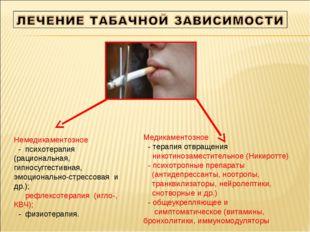 Немедикаментозное - психотерапия (рациональная, гипносуггестивная, эмоциональ