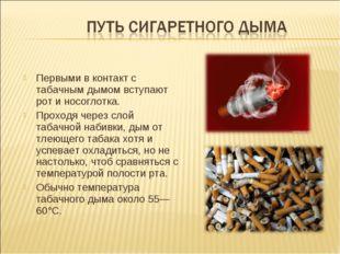 Первыми в контакт с табачным дымом вступают рот и носоглотка. Проходя через с