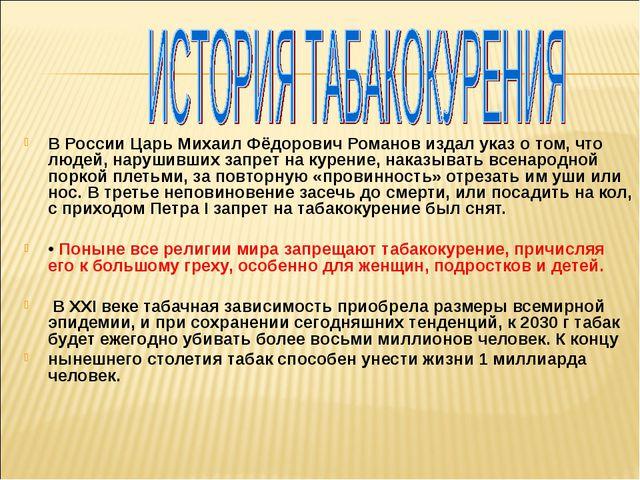 В России Царь Михаил Фёдорович Романов издал указ о том, что людей, нарушивши...