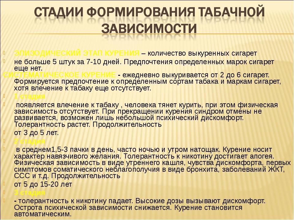 ЭПИЗОДИЧЕСКИЙ ЭТАП КУРЕНИЯ – количество выкуренных сигарет не больше 5 штук з...