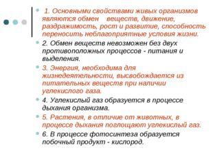 1. Основными свойствами живых организмов являются обмен веществ, движение, р