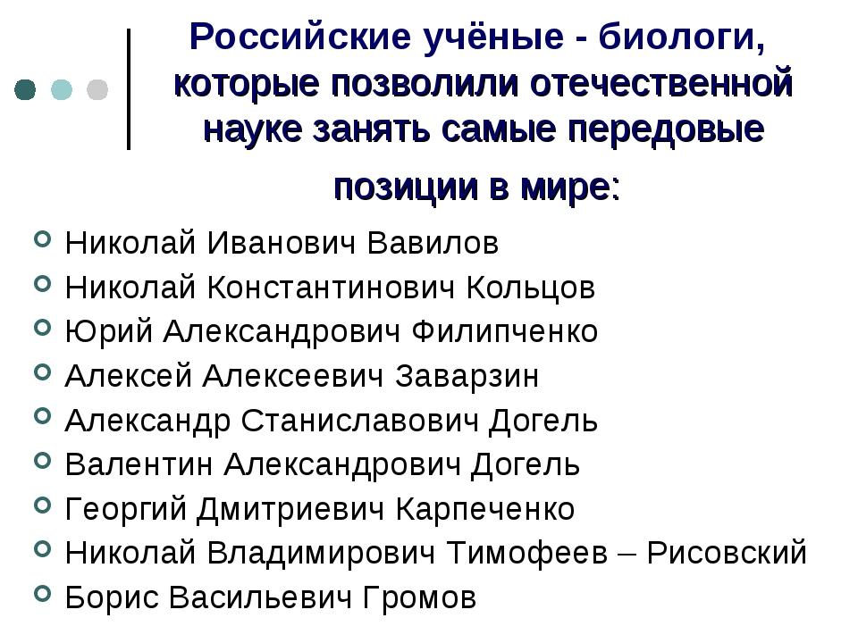 Российские учёные - биологи, которые позволили отечественной науке занять сам...