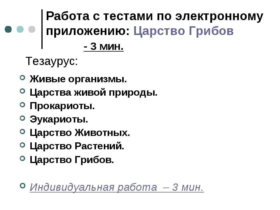 Работа с тестами по электронному приложению: Царство Грибов - 3 мин. Тезаурус...