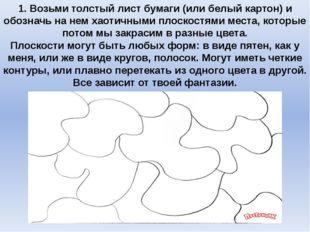 1. Возьми толстый лист бумаги (или белый картон) и обозначь на нем хаотичными