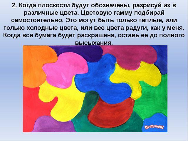 2. Когда плоскости будут обозначены, разрисуй их в различные цвета. Цветовую...