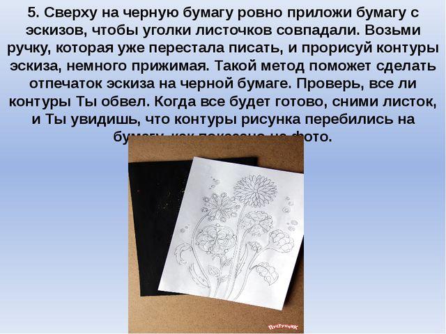 5. Сверху на черную бумагу ровно приложи бумагу с эскизов, чтобы уголки листо...