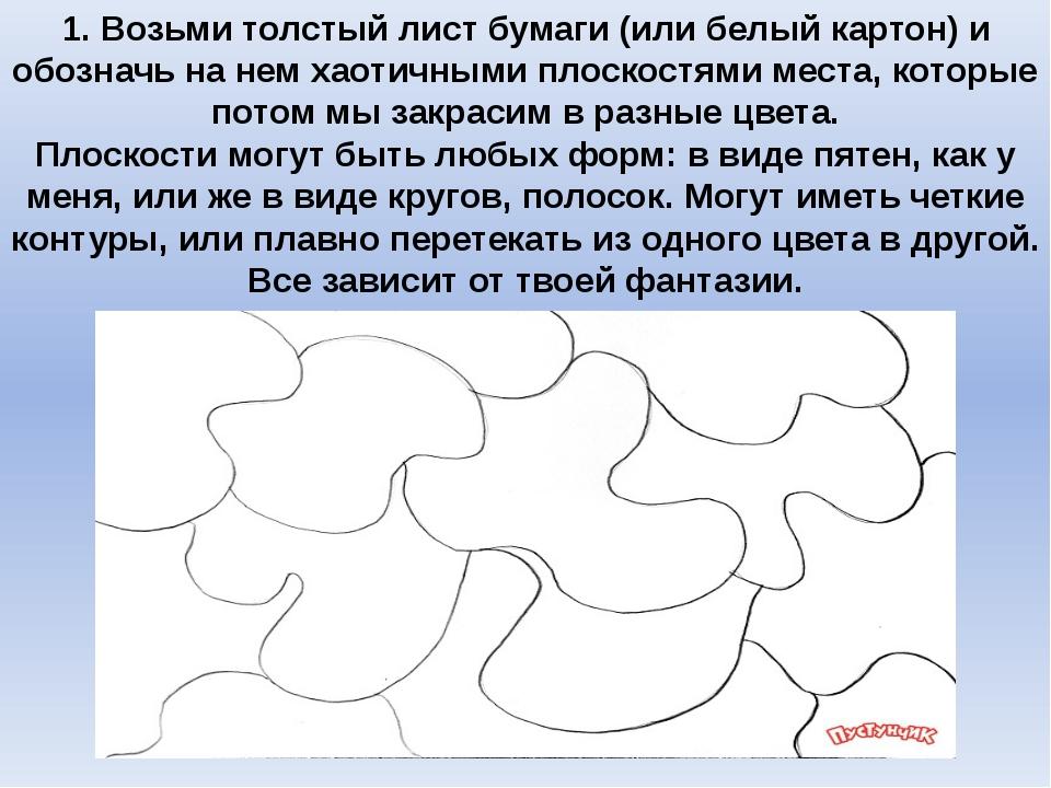 1. Возьми толстый лист бумаги (или белый картон) и обозначь на нем хаотичными...