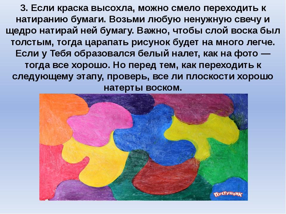 3. Если краска высохла, можно смело переходить к натиранию бумаги. Возьми люб...