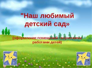 """""""Наш любимый детский сад» (оформление помещений творческими работами детей)"""