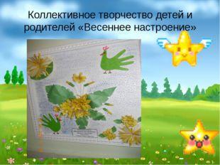 Коллективное творчество детей и родителей «Весеннее настроение»
