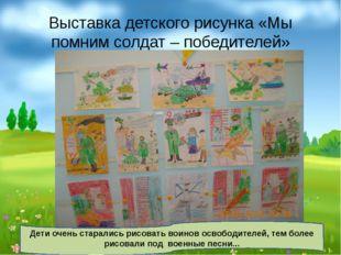 Выставка детского рисунка «Мы помним солдат – победителей» Дети очень старали