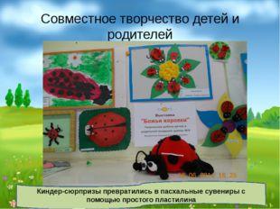 Совместное творчество детей и родителей Киндер-сюрпризы превратились в пасхал