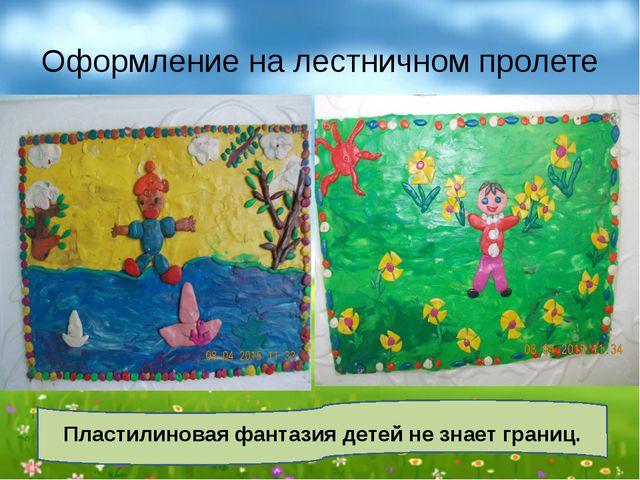 Оформление на лестничном пролете Пластилиновая фантазия детей не знает границ.