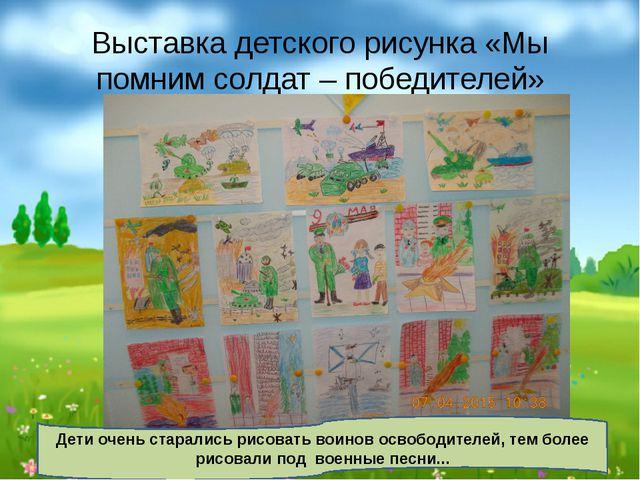 Выставка детского рисунка «Мы помним солдат – победителей» Дети очень старали...