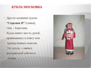 """КУКЛА МОСКОВКА Другое название куклы """"Седьмая Я""""(семья). Она – Берегиня."""