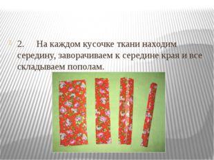 2. На каждом кусочке ткани находим середину, заворачиваем к середине кра