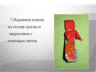 7.Надеваем платок на голову куклы и закрепляем с помощью ниток.