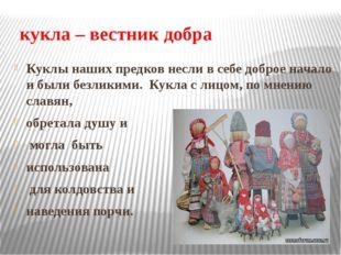 кукла – вестник добра Куклы наших предков несли в себе доброе начало и были