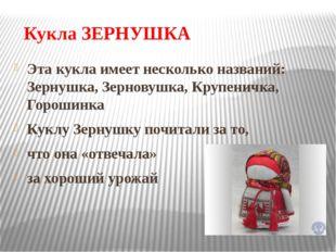 Кукла ЗЕРНУШКА Эта кукла имеет несколько названий: Зернушка, Зерновушка, Кру