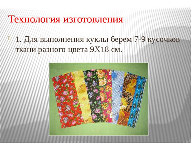 Технология изготовления 1. Для выполнения куклы берем 7-9 кусочков ткани разн...