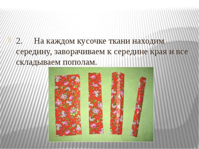2. На каждом кусочке ткани находим середину, заворачиваем к середине кра...