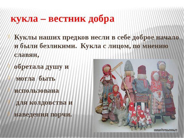 кукла – вестник добра Куклы наших предков несли в себе доброе начало и были...