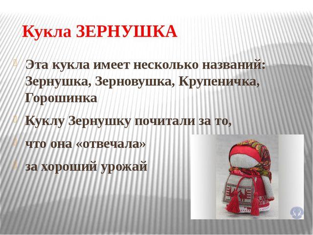 Кукла ЗЕРНУШКА Эта кукла имеет несколько названий: Зернушка, Зерновушка, Кру...