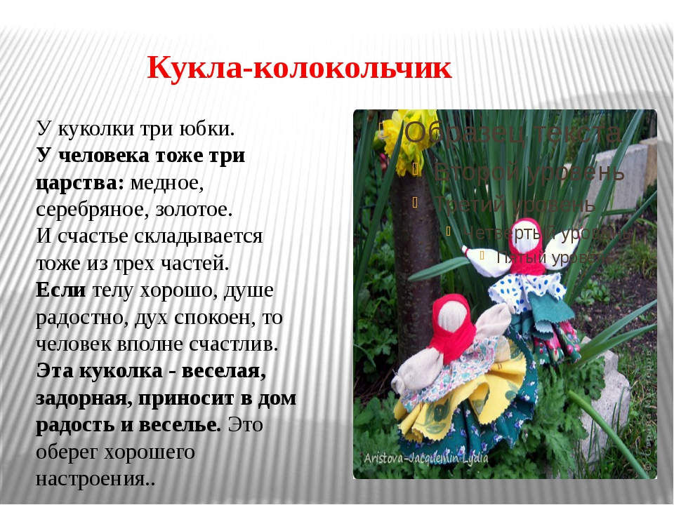 Кукла-колокольчик У куколки три юбки. У человека тоже три царства: медное, с...