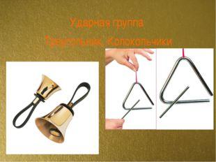 Ударная группа Треугольник, Колокольчики