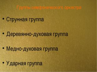 Группы симфонического оркестра Струнная группа Деревянно-духовая группа Медно