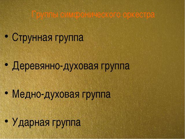 Группы симфонического оркестра Струнная группа Деревянно-духовая группа Медно...